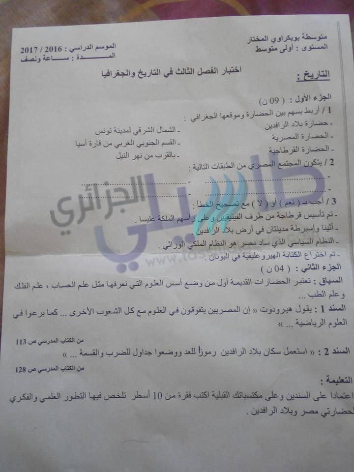اختبار الفصل الثالث في مادة الاجتماعيات - 1 متوسط (الجيل الثاني) (2) -  طاسيلي الجزائري