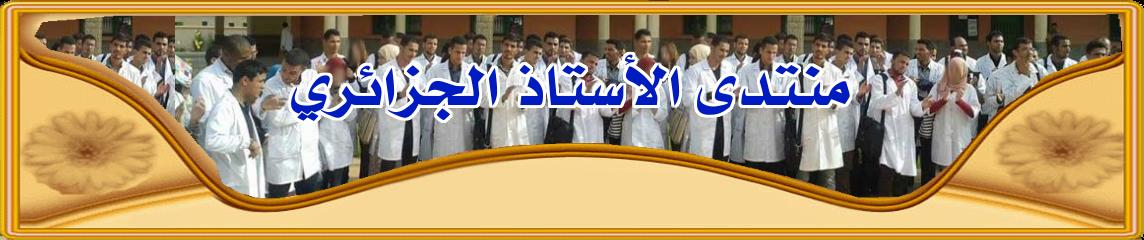 منتدى الأستاذ الجزائري