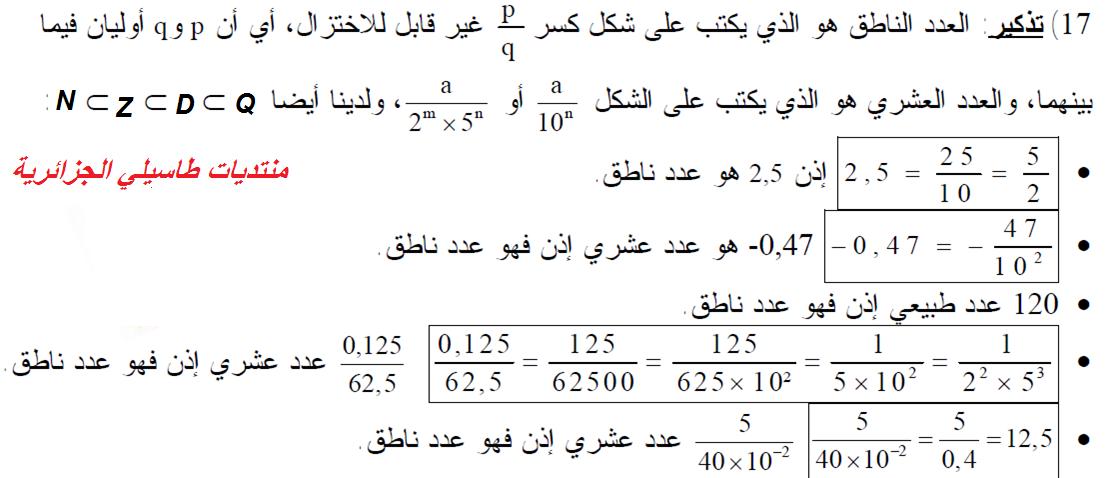 حل تمارين ص 19 رياضيات 1 ثانوي Do