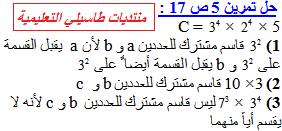 حل تمرين 5 و 6 و 7 و 9 ص 17 في الرياضيات للسنة الرابعة متوسط الجيل 2 do.php?img=988