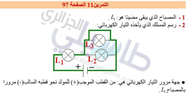 حل تمرين 11 ص 97 في الفيزياء - السنة الاولى متوسط ( الجيل الثاني )