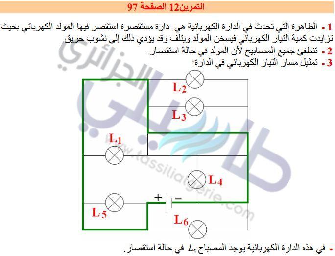 حل تمرين 12 ص 97 في الفيزياء - السنة الاولى متوسط ( الجيل الثاني )