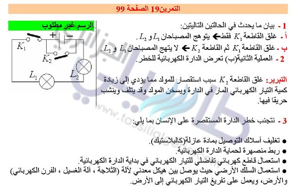 حل تمرين 19 ص 99 في الفيزياء - السنة الاولى متوسط ( الجيل الثاني )
