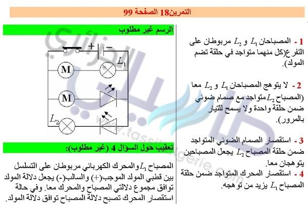 حل تمرين 18 ص 99 في الفيزياء - السنة الاولى متوسط ( الجيل الثاني )