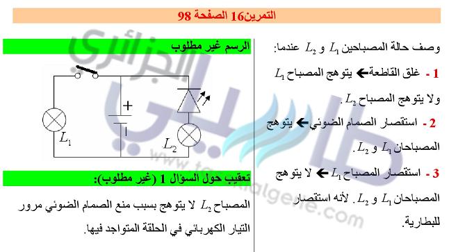 حل تمرين 16 ص 98 في الفيزياء - السنة الاولى متوسط ( الجيل الثاني )