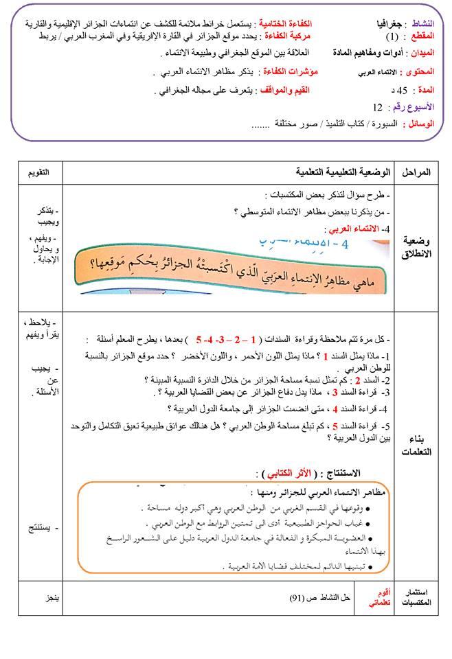 مذكرة درس الانتماء العربي في جغرافيا السنة الرابعة ابتدائي الجيل الثاني -  طاسيلي الجزائري