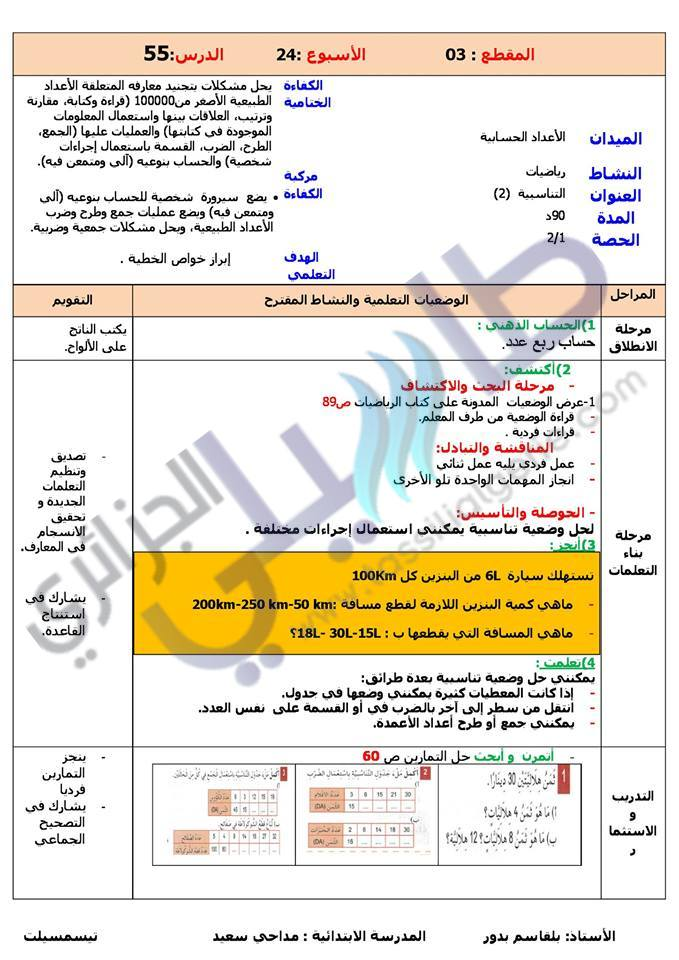 مذكرة درس التناسبية 2 في الرياضيات - السنة الرابعة ابتدائي - الجيل الثاني -  طاسيلي الجزائري
