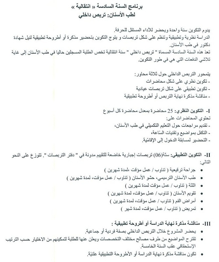 كل ما يخص دراسة طب الاسنان في الجزائر - طاسيلي الجزائري
